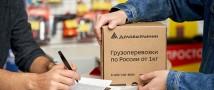 «Деловые Линии» расширяют сеть пунктов выдачи заказов «220 Вольт»