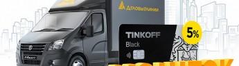 Доставка с кэшбэком: «Деловые Линии» запустили акцию с банком Тинькофф