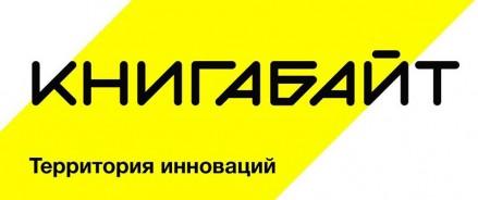 Форум КНИГАБАЙТ. Будущее книги на ММКЯ
