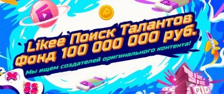 Likee выделит 100 миллионов рублей на поддержку новых создателей контента