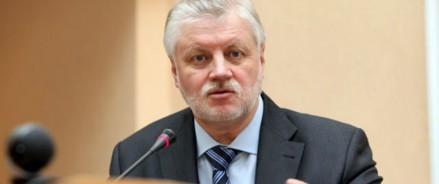 Миронов призвал правительство ускорить работу над онлайн-сервисом «Потеря близкого человека»