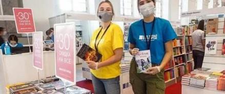 Музейная линия на Московской международной книжной ярмарке