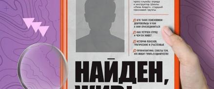 «Найден, жив! Записки о поисковом отряде «Лиза Алерт» Ксения Кнорре Дмитриева