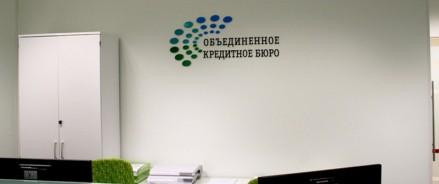 ОКБ усиливает работу с некредитными финансовыми организациями