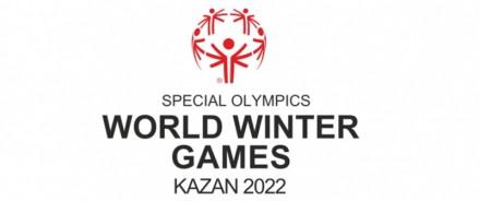 Объявлен конкурс на разработку логотипаВсемирных зимних игр Специальной Олимпиады-2022 в Казани