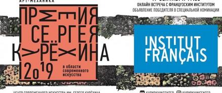 Объявлен победитель приза Французского института | XI Премия им. Сергея Курёхина