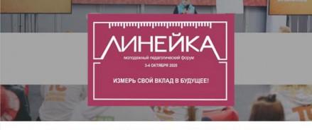 Участники форума учителей «Линейка» предложат авторские концепции воспитания одаренных детей в российских школах
