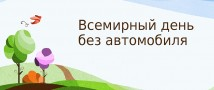 Всемирный день без автомобиля: какой транспорт выбирают петербуржцы в 2020