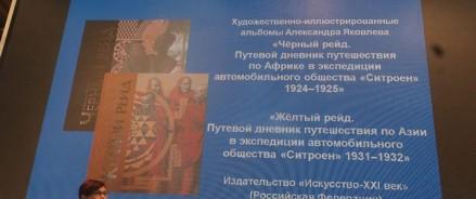 Объявлены лауреаты Международного конкурса «Искусство книги»