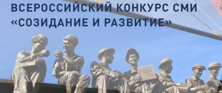 Продолжается прием работ на V Всероссийский конкурс Созидание и развитие