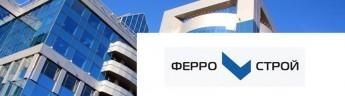 Компания «Ферро-Строй» получила грант от Москвы за международную кооперацию и экспорт