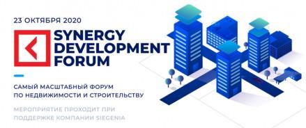 Ксения Юрьева выступила наSynergyDevelopmentForum2020