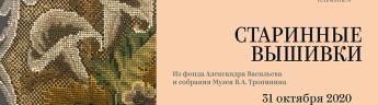 Новая выставка в Музее Тропинина