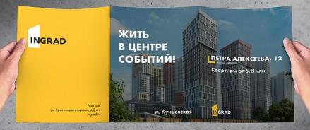 Операционные результаты деятельности Группы компаний «Инград» за 9 месяцев 2020 года