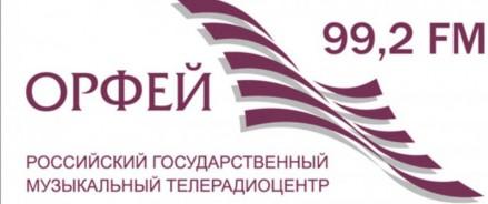 Российский телерадиоцентр запустит медиаплатформу «Орфей»