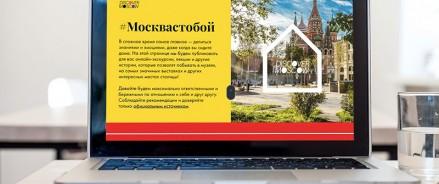 Рубрика «Мой район» на #Москвастобой пополнилась новыми сюжетами