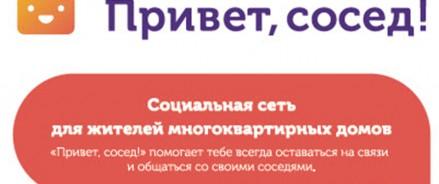 Петербургские соседи станут ближе друг к другу: в Северной столице заработала социальная сеть для жильцов многоквартирных домов