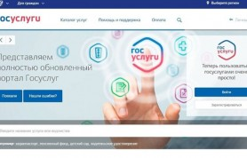 Татарстанцы могут записаться в суды через портал госуслуг