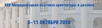 В октябре состоится знаковое событие для архитекторов и строителей – выставка АРХ Москва 2020