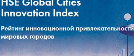 ВШЭ представила первый «Рейтинг инновационной привлекательности мировых городов»