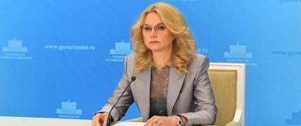 Вице-премьер Татьяна Голикова выступила против возвращения к бюджетной медицине