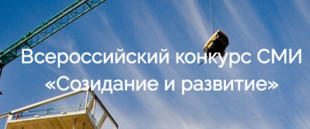 Завершен прием заявок на V Всероссийский конкурс Созидание и развитие