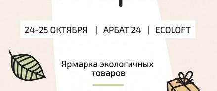 От продуктов до одежды: в Москве пройдёт первый маркет, посвящённый экологии во всех её проявлениях