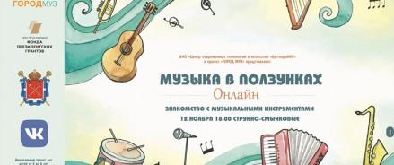 Фестиваль «Музыка в ползунках»: Онлайн. Итоги
