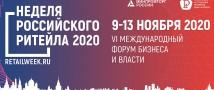 Генеральный директор «Спортмастер» принял участие в пленарном заседании «Недели Ритейла 2020»