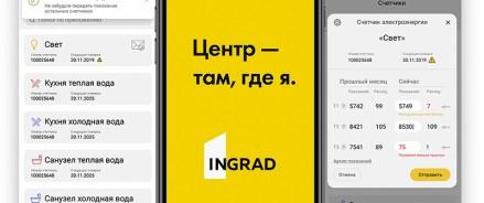 INGRAD выпустил новую версию мобильного приложения для своих клиентов