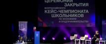 Команда из Москвы стала победителем Всероссийского кейс-чемпионата школьников по экономике и предпринимательству