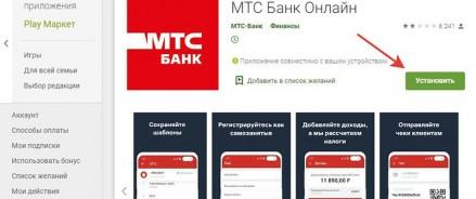 МТС объединила все финансы в одном приложении