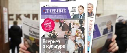 «Петербургский дневник» – теперь и на «Достоевской»!