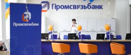 «Промсвязьбанк» отдаст за рекламу 1,5 млрд рублей за год