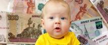 Татарстан получит дополнительные 1,3 млрд рублей на выплату детских пособий