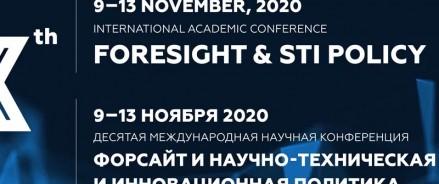 Участники юбилейной Форсайт-конференции НИУ ВШЭ обсудят сценарии будущего после COVID-19