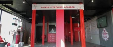 В Казани почти вдвое увеличилась доля извлекаемого вторсырья