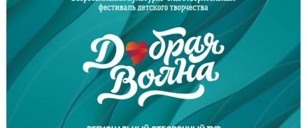 В Казани стартует культурно-благотворительный фестиваль «Добрая волна»