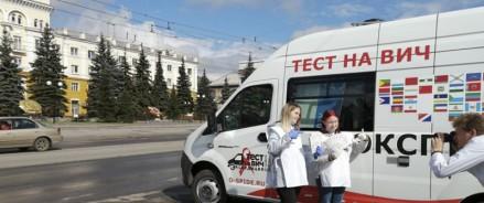 В Казани завершилась ежегодная Всероссийская акция «Тест на ВИЧ: Экспедиция 2020»