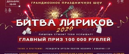 В Санкт-Петербурге 25 декабря пройдет крупнейший в истории города литературный конкурс «Битва Лириков»