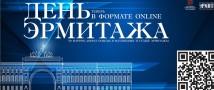 3D mapping шоу «Образ Победы в коллекциях и судьбе Эрмитажа» состоится в онлайн формате
