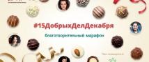 Акция #15ДобрыхДелДекабря в поддержку детей с тяжелыми заболеваниями