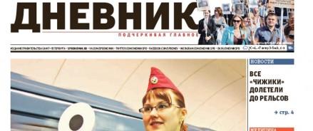 Газета «Петербургский дневник» теперь будет распространяться ив петербургском трамвае