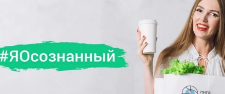 Компания Danone Россия совместно с супермаркетом «Перекрёсток» запустили акцию #ЯОсознанный