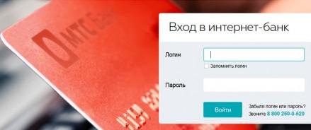 МТС трансформирует мобильное приложение МТС Банка в смартбанк