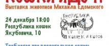 Кошки идут! Масштабный проект Михаила Едомского стартует в Республике кошек