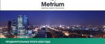 «Метриум»: Предварительные итоги 2020 года на рынке новостроек