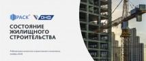 ОНФ и РАСК исследовали все города России на обеспеченность жильем и предлагают поддержать региональных застройщиков