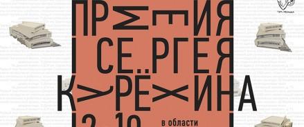 Онлайн-трансляция Церемония вручения Премии им. Сергея Курёхина 26 декабря в 18:00 на сайте Центра Курёхина