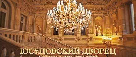 Создан новый видеоэкскурс о Юсуповском дворце